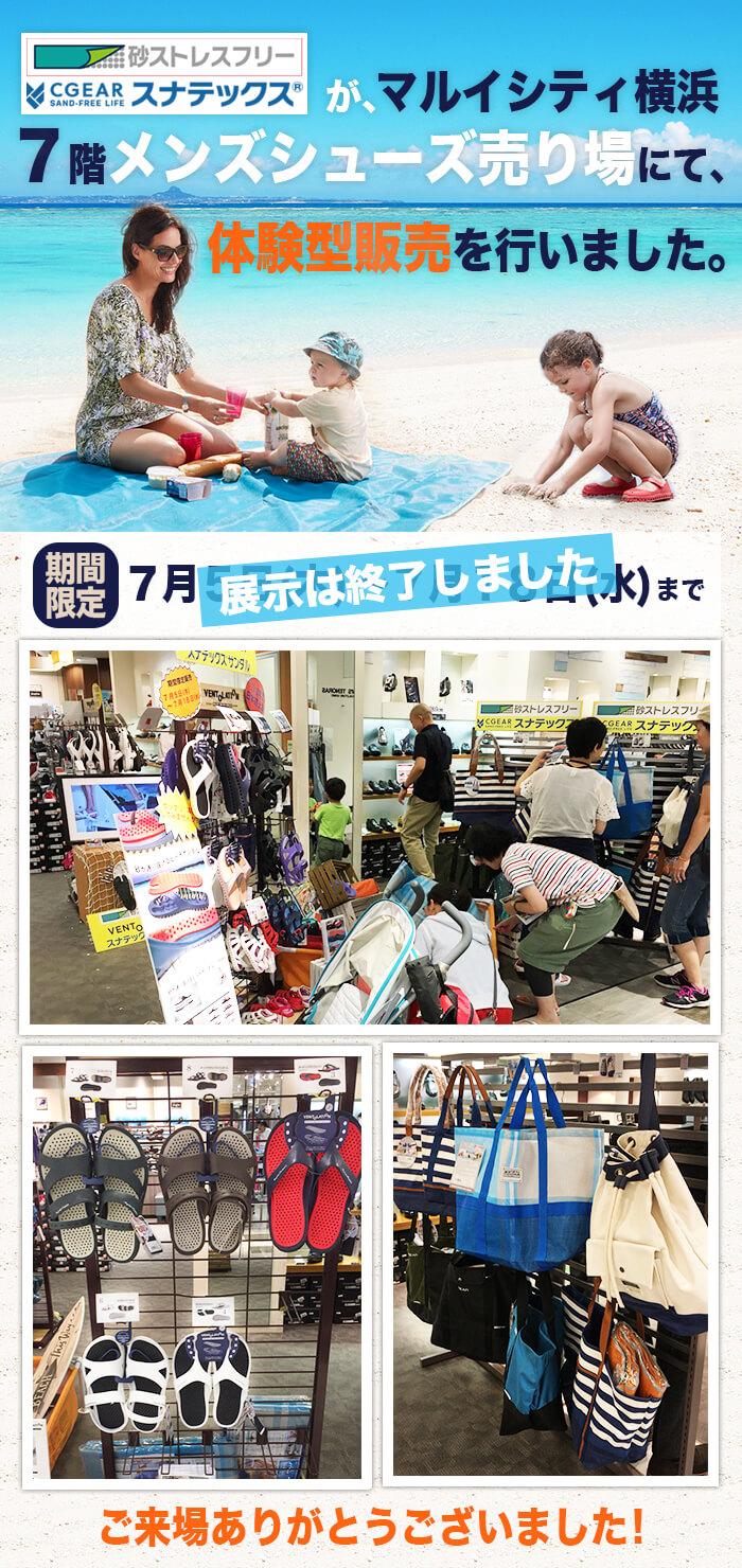 丸井横浜での展示