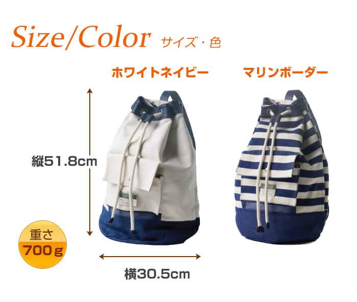 ダッフルバッグのサイズ・カラー