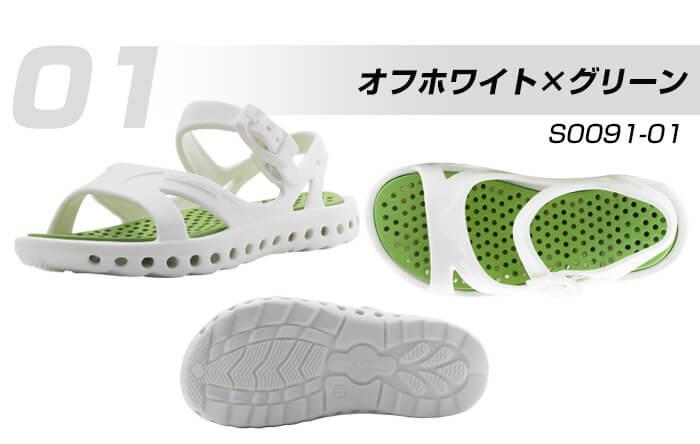 オフホワイト×グリーン