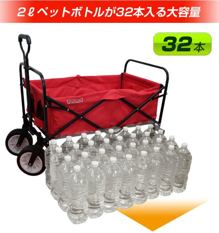 2ℓペットボトル32本収納可