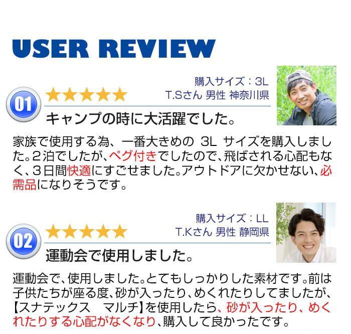 マルチのユーザーレビュー1